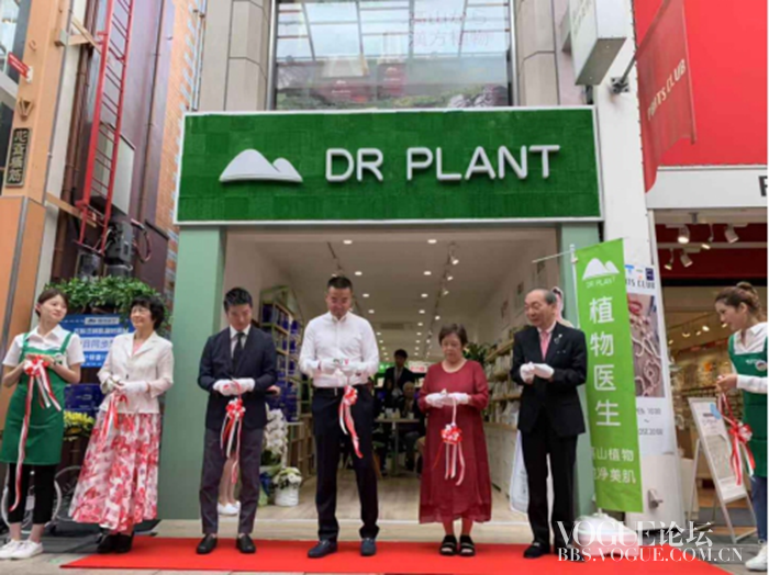 (DRPLANT植物医生品牌创始人、董事长解勇先生等领导,为DRPLANT植物医生心斋桥二店剪彩)