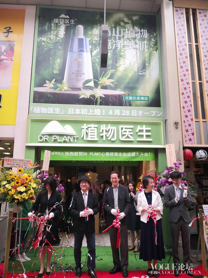 植物医生首家日本直营店开业