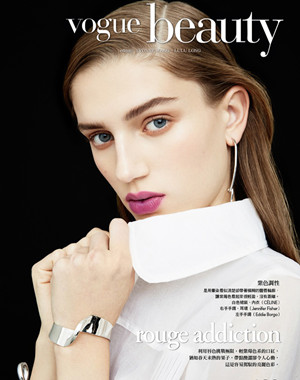 《Vogue》台湾版2月号
