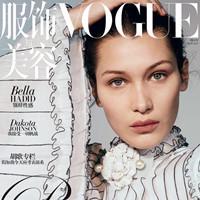 《Vogue 服饰与美容》2017年4月号