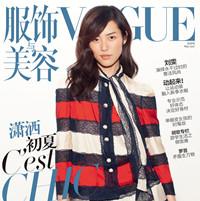 《VOGUE服饰与美容》5月封面