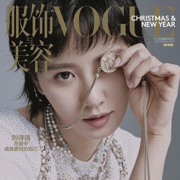 刘诗诗登上《Vogue》12月别册