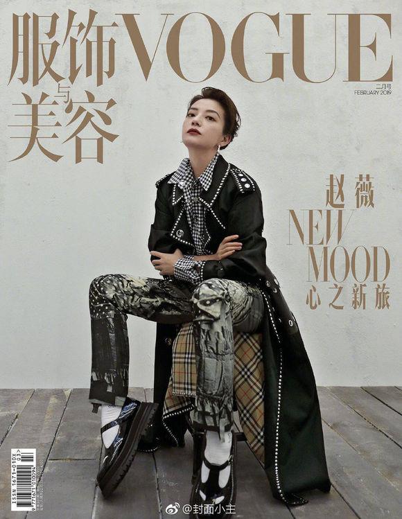 《VOGUE》2月封面合集