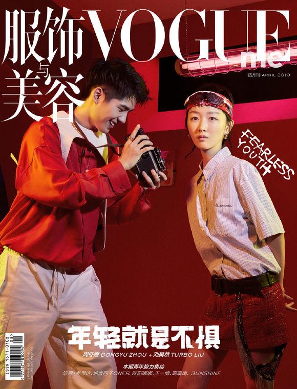 《VOGUE》4月封面合集