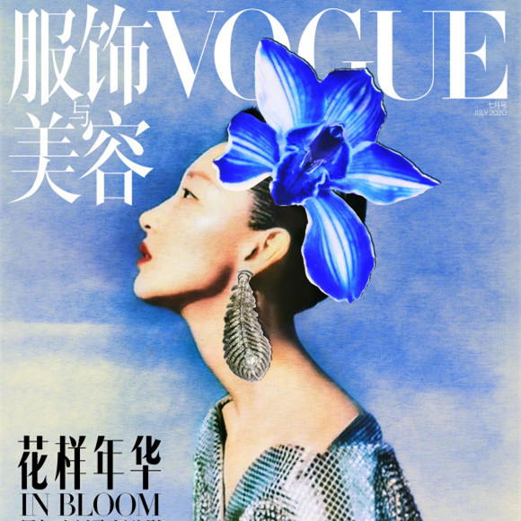 《Vogue服饰与美容》7月刊封面