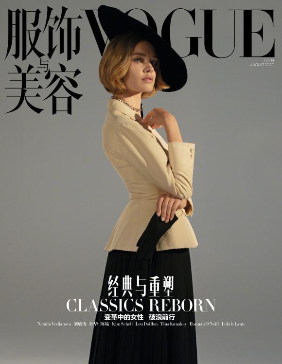 《Vogue服饰与美容》8月刊封面
